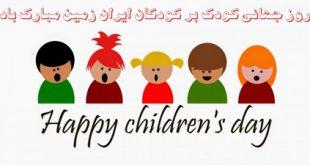 کارت پستال روز جهانی کودک