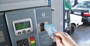 کارت سوخت خود را نفروشید