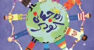 جملات تبریک روز جهانی کودک