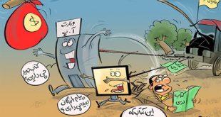 کاریکاتورهای مفهومی و جالب (82)