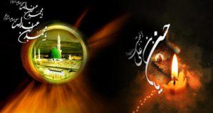 پیام های تسلیت وفات پیامبر و شهادت امام حسن مجتبی علیه السلام