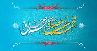 پوسترهای میلاد حضرت محمد (ص) و امام جعفر صادق (ع)