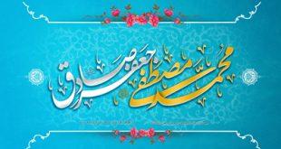 جملات تبریک میلاد رسول اکرم و امام جعفر صادق علیه السلام