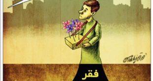 کاریکاتور روزجهانی ریشه کنی فقر
