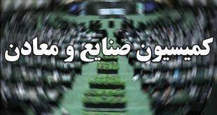 کمیسیون صنایع با ارجاع پرونده آذری جهرمی به قوه قضائیه مخالفت کرد