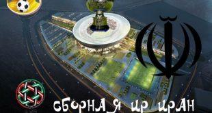 پیش بینی اکسپرس روسیه از قهرمانی ایران در جام ملتهای آسیا