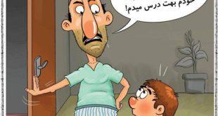 کاریکاتورهای مفهومی و تفکر برانگیز روز (3)