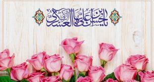 جملات تبریک ولادت امام حسن عسکری علیه السلام