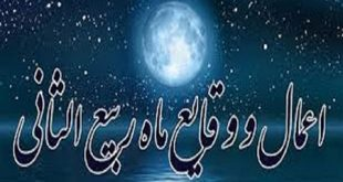 وقایع و اعمال ماه ربیع الثانی