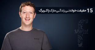 حقایقی راجع به مارک زاکربرگ، بنیان گذار فیس بوک
