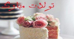 جملات زیبای تولدت مبارک مادر