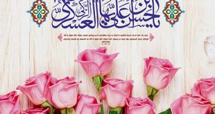 دلنوشته درباره میلاد امام حسن عسکری علیه السلام