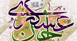 پوسترهای میلاد امام حسن عسکری