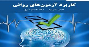 دانلود کتاب کاربرد آزمون های روانی – امین پور، زارع – روانشناسی پیام نور – pdf