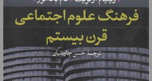 دانلود کتاب فرهنگ علوم اجتماعی قرن بیستم pdf