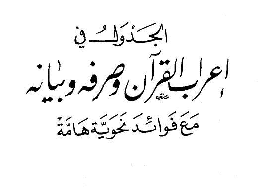 الجدول فی اعراب القرآن ۱۶ جلد به صورت pdf