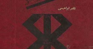 دانلود کتاب آتش بدون دود در 7 جلد pdf
