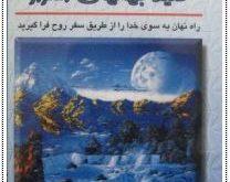 دانلود کتاب اکنکار کلید جهان های اسرار (ماورا)علم نهان سفرروح pdf