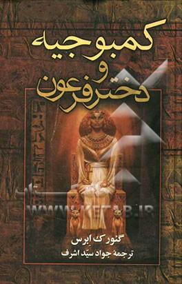دانلود کتاب کمبوجیه و دختر فرعون pdf
