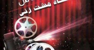 باشگاه مشت زنی pdf