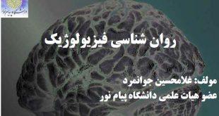 خلاصه دروس روانشناسی فیزیولوژیک نوشته غلامحسین جوانمرد pdf