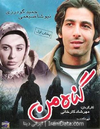 """فیلم سینمایی ایرانی"""" گناه من"""""""