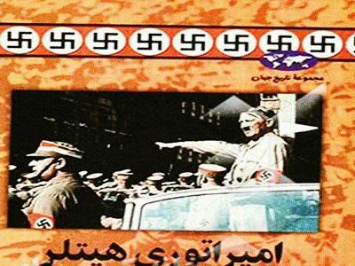 کتاب صوتی امپراتوری هیتلر