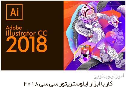 دانلود آموزش Adobe Illustrator CC
