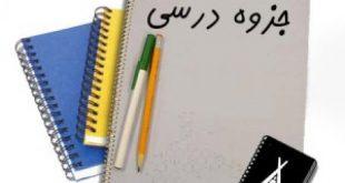 دانلود خلاصه کتاب تاریخ اسلام مهدی پیشوایی
