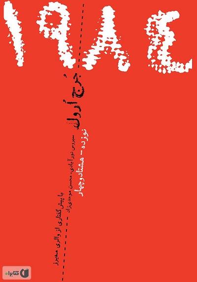 رمان کتاب ۱۹۸۴ به زبان فارسی