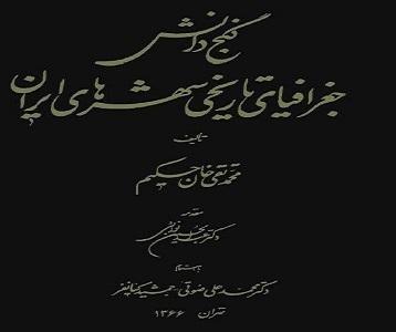 دانلود کتاب جغرافیای تاریخی شهرهای ایران pdf