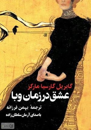 کتاب صوتی عشق سال های وبا