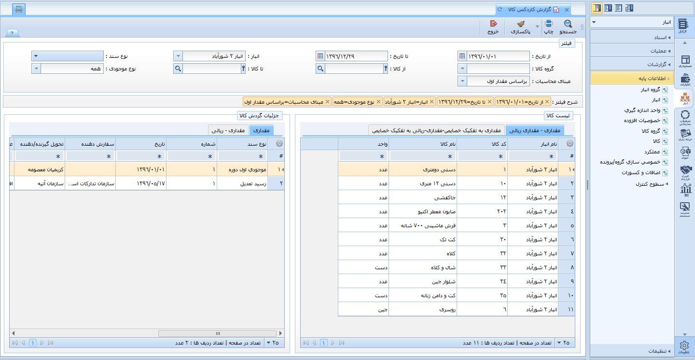 آموزش ساخت نرم افزار حسابداری و انبارداری با سی شارپ