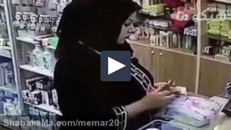دزدی زیرکانه زن عرب