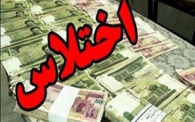 دستگیری کارمند اختلاسگر در شیراز