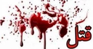 قتل مردی با بیش از ۱۵ ضربه چاقو