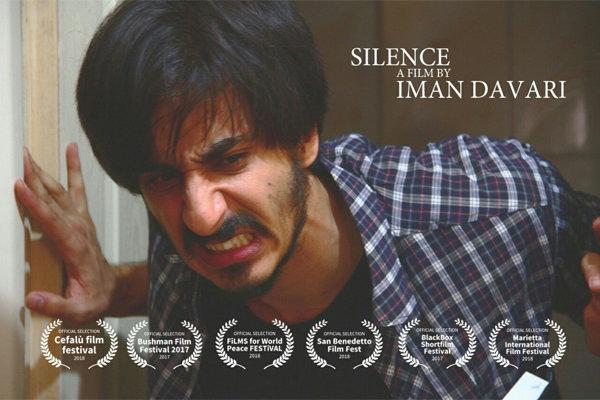 «سکوت» در مرحله فینال جشنواره فیلم «مریتا»