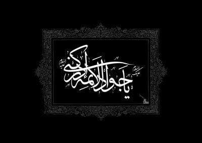 martyrdom-imam-mohammadtaghi22.jpg