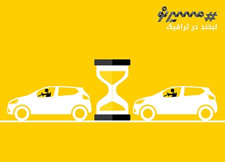 ترافیک را با لبخند دور بزنید!