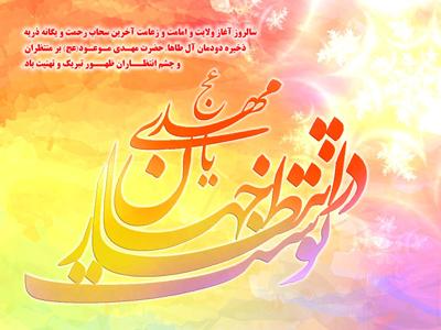 congratulations-imamzaman1-1.jpg