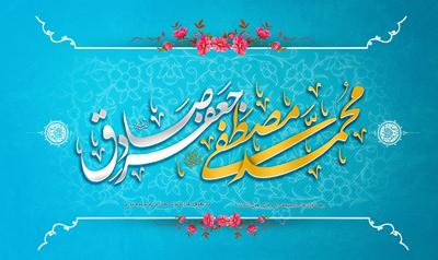 prophet-mohammad-jafarsadiq1-1.jpg