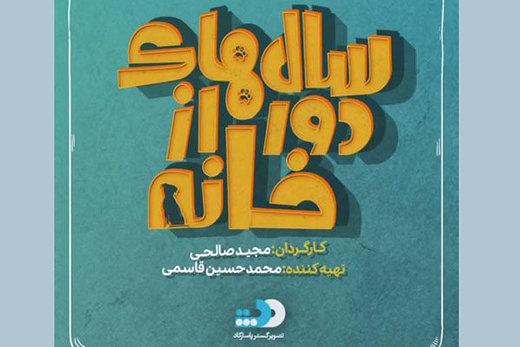 گریم جدید احمد مهرانفر در نقش خنجری/عکس