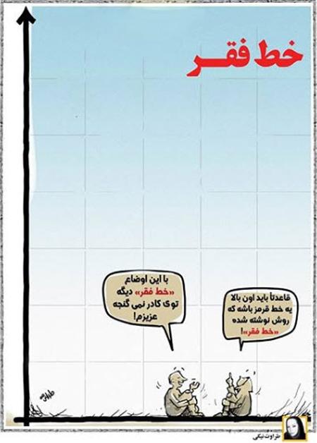 کاریکاتورهای مفهومی روز (2)