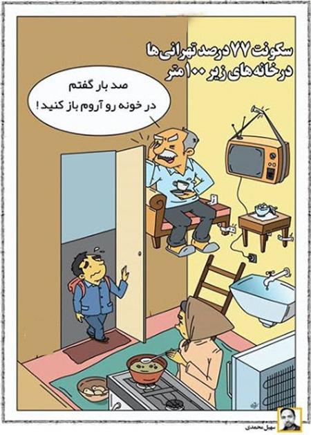 کاریکاتورهای مفهومی روز (3)