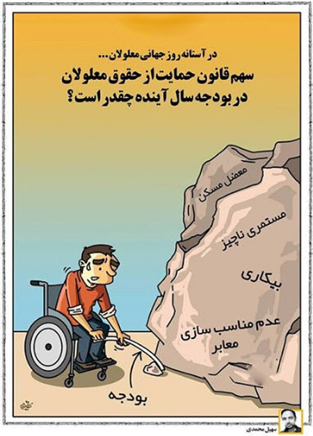 disabled-worldday-cartoon2-1.jpg