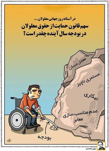 کاریکاتور روز جهانی معلولین (2)