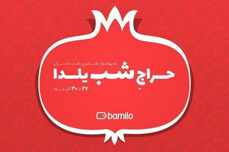 برای پنجمین بار برگزار میکند! بامیلو مبدع حراج شب یلدا در ایران