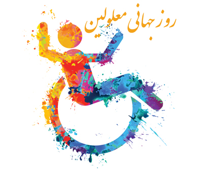worldday-disabled-sms1-1.jpg