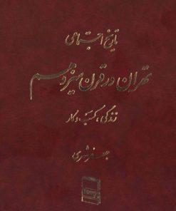 تاریخ اجتماعی تهران در قرن سیزدهم