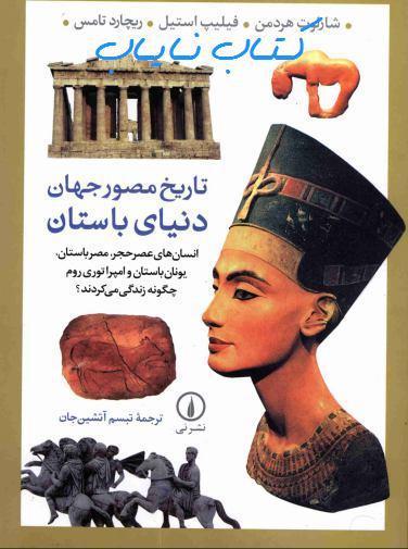 دانلود کتاب تاریخ مصور جهان دنیای باستان